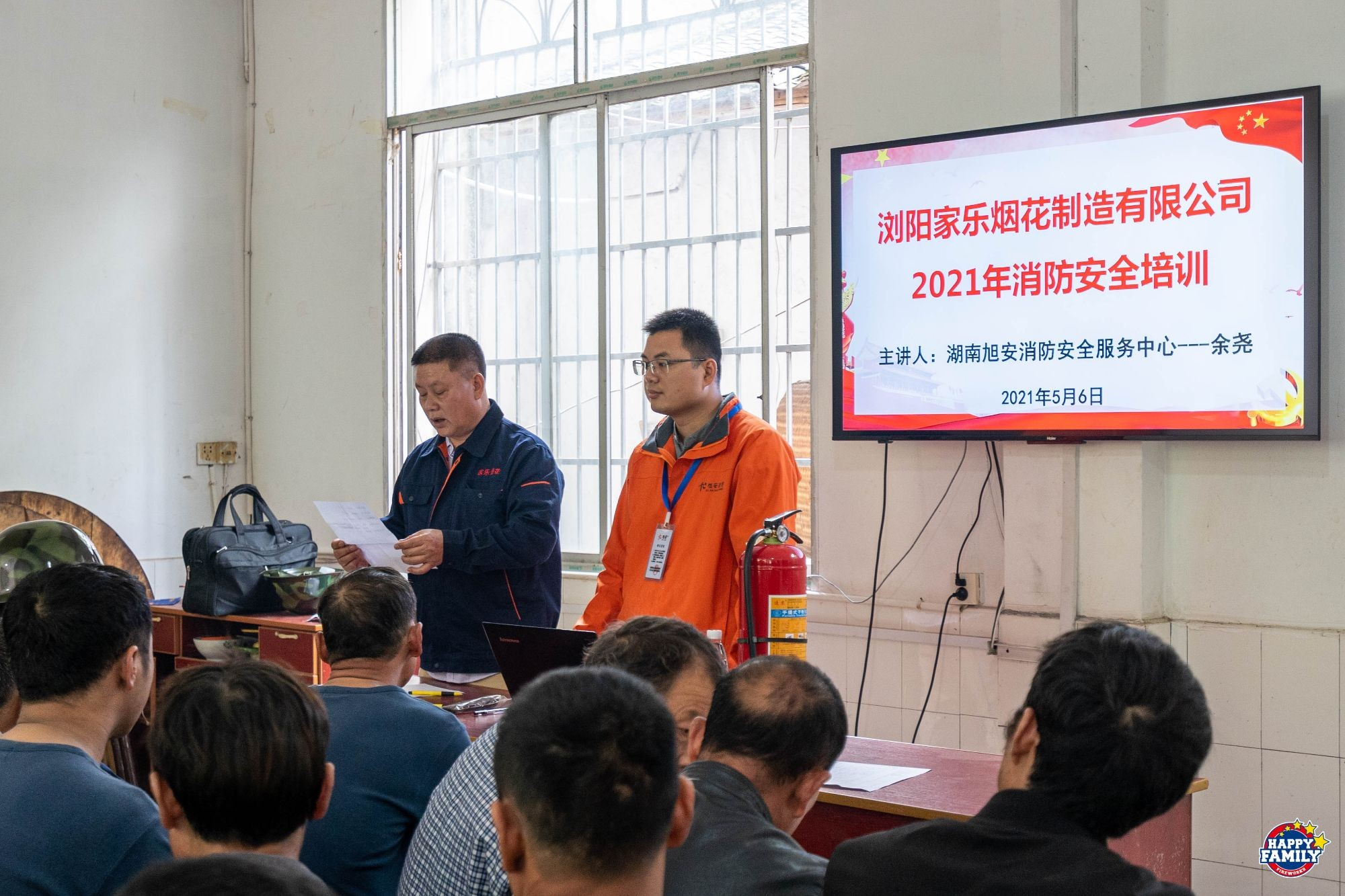 Happy Family Fireworks Factory to carry out Fire safety training records on May 6th,2021